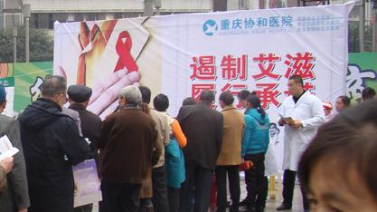 艾滋病宣传